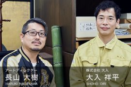 左は、株式会社たき工房 アートディレクター長山大樹、右は株式会社大入 大入祥平様