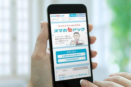 自宅で血液検査ができる「スマホ de ドック」使用シーンのキービジュアル。