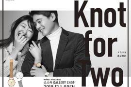 時計ブランド「Knot for Two」ムービーのビジュアルカットと。 カップル、親子それぞれのペアウォッチのポスター。