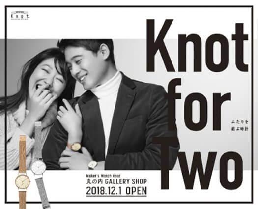 時計ブランド「Knot」  2018年クリスマスプロモーション「Knot for TWO」ムービー・ポスター制作