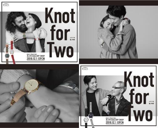 時計ブランド「Kont」 2018年クリスマスプロモーション「Knot for TWO」。カップル、親子のペアウォッチのOOHポスター・プロモーションムービー。