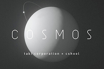 広大な宇宙を飛び回る感覚を楽しめるデジタルインスタレーション「COSMOS」
