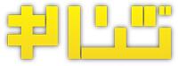 クライアント、有限会社キリンジのロゴ