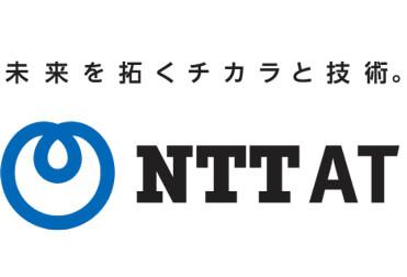開発したクライアント、 NTTアドバンステクノロジのタグラインと和文ロゴ。