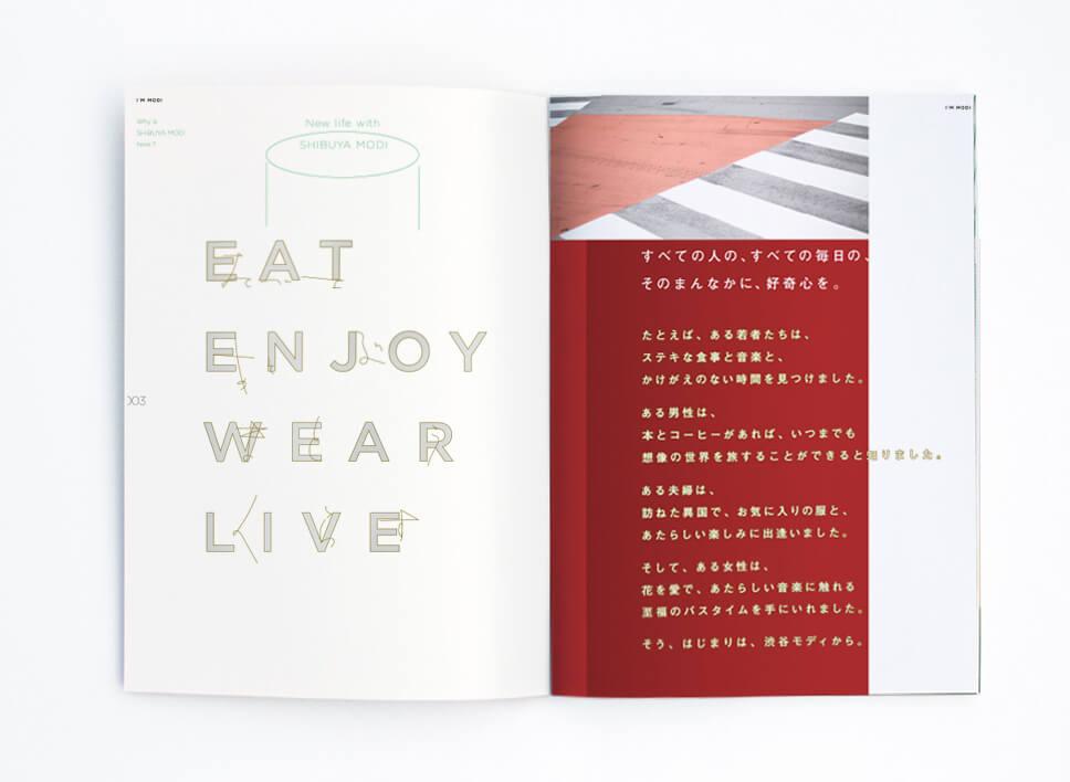 渋谷モディの存在感を語ったページ。 はじまりは、渋谷モディから。
