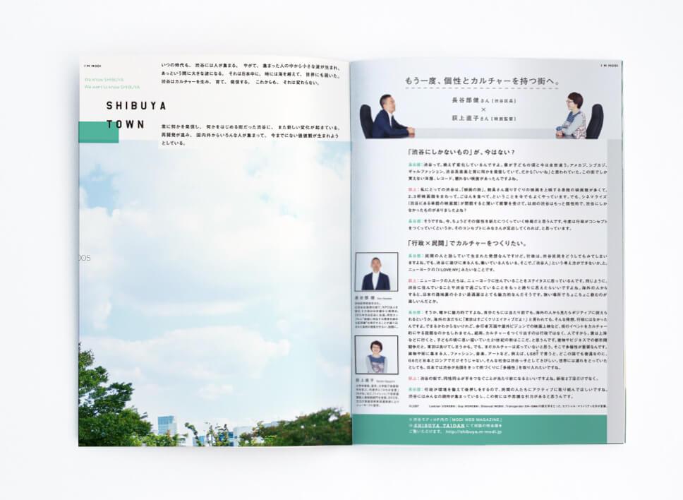 カルチャーを生む渋谷へ。 渋谷区長と女性映画監督の対談ページ。