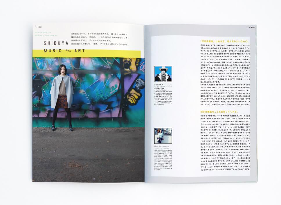 渋谷の音楽とアートについて 語ったページ