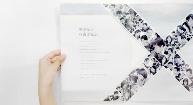 NTTアドバンステクノロジ株式会社 会社案内(2016~2019年)
