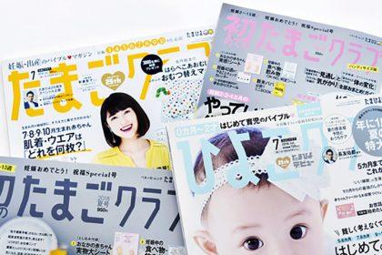 ロゴ制作の「たまひよ」、「ひよこクラブ」が掲載された雑誌の表紙