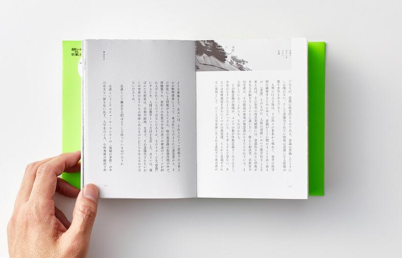 出版書籍『デザインじゃない デザインのはなし』 全ページが袋とじになっており、袋とじを開いて中面を紹介した写真。