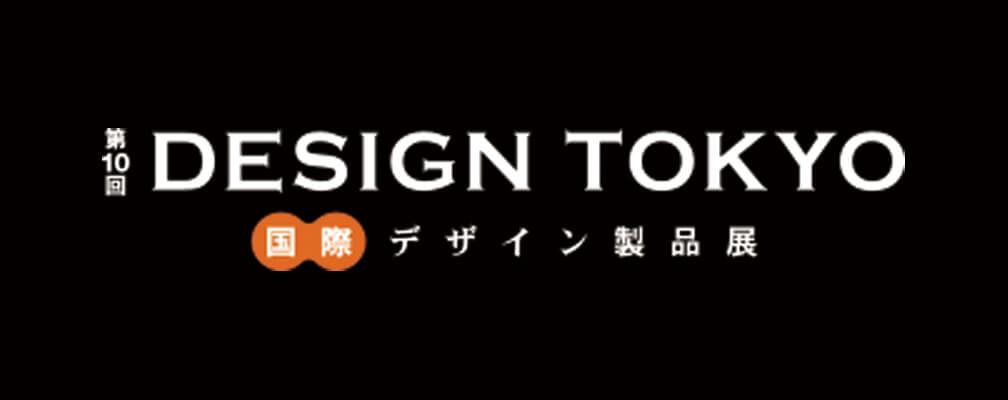 第10回デザイン東京 国際デザイン製品展のタイトル
