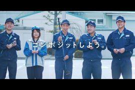 藤倉コンポジット PR動画