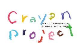 描く、作る、喜びを知ってもらい、ひとりでも多くの子どもたちを笑顔にしていく、TAKI SMILE DESIGN LABO「クレヨンプロジェクト」のロゴ。