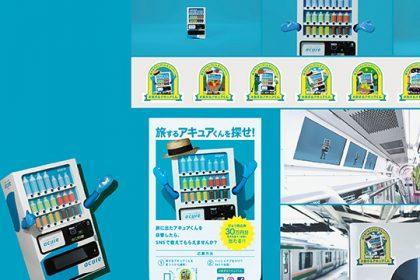 自販機ブランド「アキュア」のプロモーション事例 ステッカー、ポスター、 駅構内サイネージ、トレインチャンネル、WEBサイトなど。