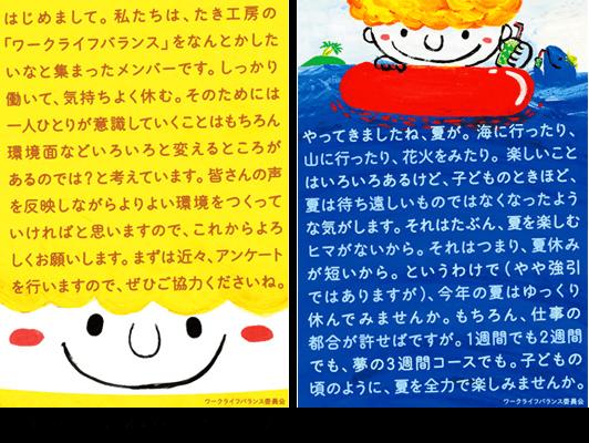 絵本のような楽しい絵柄のワークライフバランスの啓蒙ポスター。「メンバーからのアンケート協力」「夏休み奨励」「早返りデー奨励」の3つ。