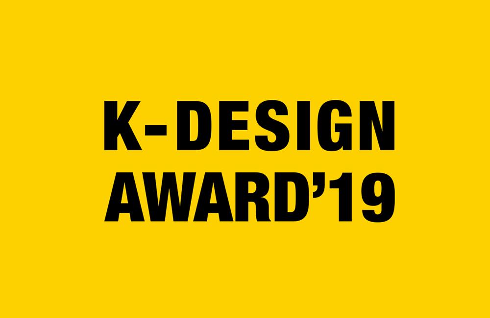 国際デザインコンペ「K-DESIGN AWARD 2019」WINNER 受賞