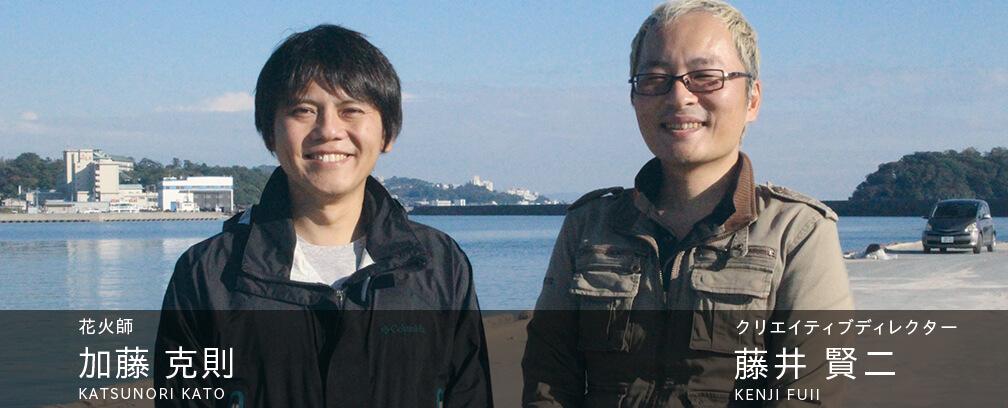 左は、加藤煙火株式会社 花火師 加藤克典様、右は、株式会社たき工房 クリエイティブディレクター 藤井賢二