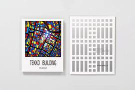 鉃鋼ビルディング 70周年史