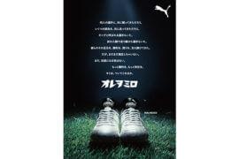 パラメヒコ 限定モデル フットボールスパイク「パラメヒコ(PARA MEXICO)」ポスター