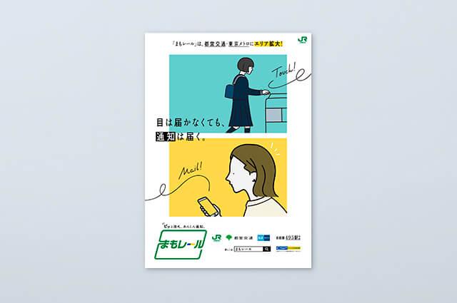 JR東日本「まもレール」プロモーション