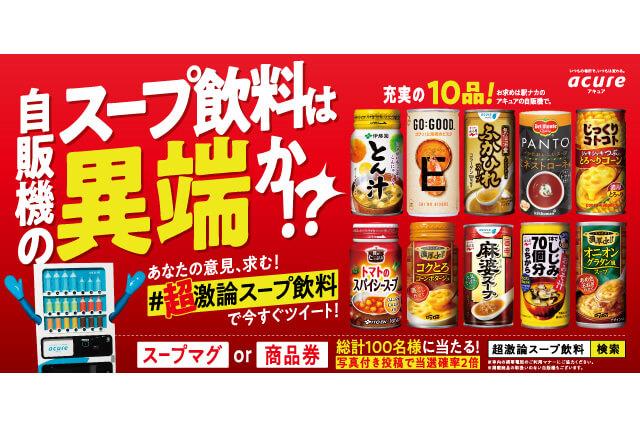 超激論スープ飲料キャンペーン