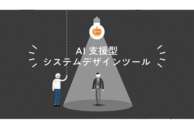 AIを活用した次世代のシステムデザインツール「Phronesys」の紹介ムービー