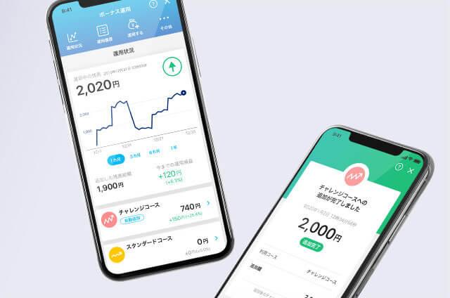 PayPay ミニアプリ「ボーナス運用」UI/UXデザイン