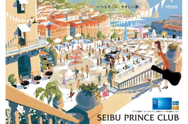 西武グループの会員サービス「SEIBU PRINCE CLUB」の年間コミュニケーション企画、クリエイティブ制作