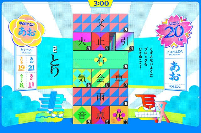 児童向けインタラクティブ漢字学習コンテンツ「かきとりバトル!!」