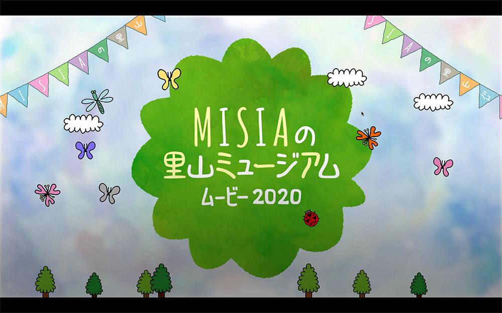 MISIA里山ミュージアム2020