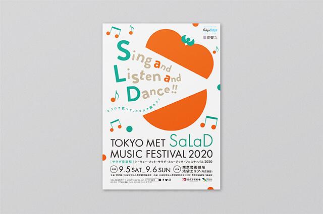 東京都・東京都交響楽団主催「サラダ音楽祭2020」イベントプロモーション