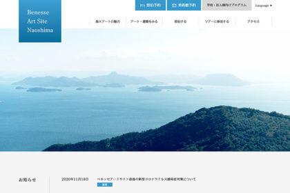 benesse naoshima Webサイト
