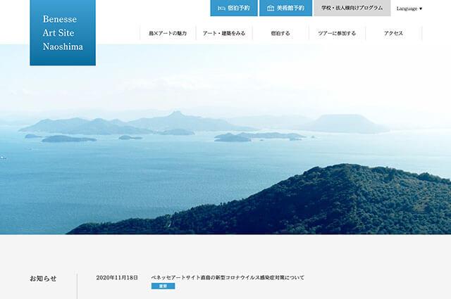 Benesse Art Site Naoshima Webサイトリニューアル