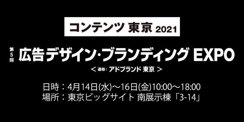 コンテンツ東京TOP