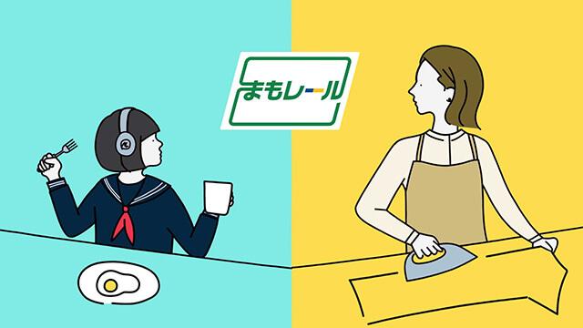 JR東日本・プロモーション動画 まもレール