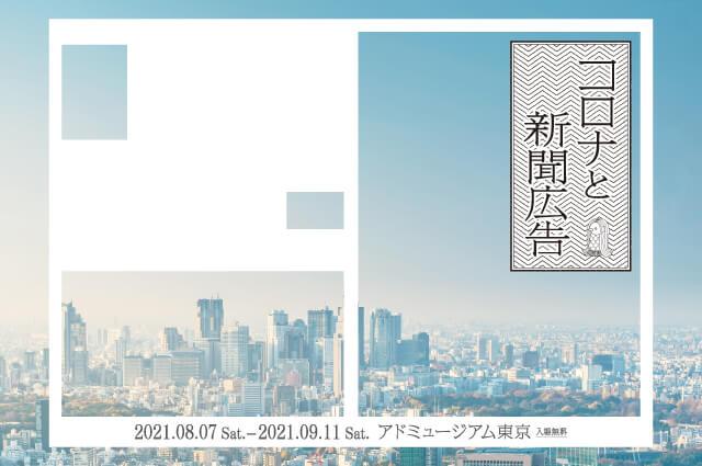 企画展「コロナと新聞広告」(2021.08.07~09.11)